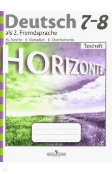 Учебник горизонты 7 класс скачать