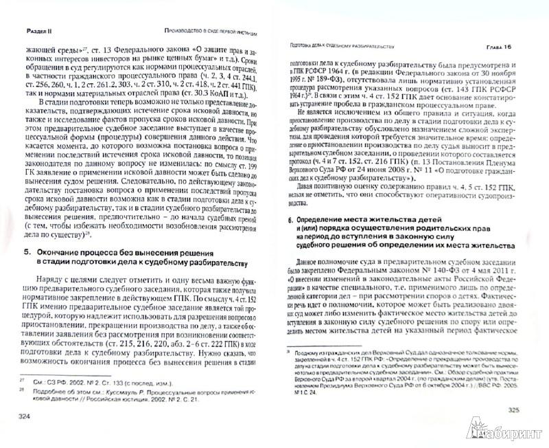 Иллюстрация 1 из 6 для Гражданский процесс: учебник - Ярков, Абушенко, Воложанин   Лабиринт - книги. Источник: Лабиринт