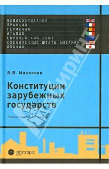 Конституции зарубежных государств: Великобритания, Франция, Германия, Италия, Европейский союз