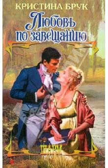 Любовь по завещаниюИсторический сентиментальный роман<br>Молодая вдова Джейн Уэструдер, леди Роксдейл, богата и хороша собой, она дорожит своей свободой. Но по завещанию мужа опекуном ее приемного сына, а также  новым хозяином поместья становится неотразимый барон Константин Блэк. И у Джейн нет иного выхода, как соблазнить барона и стать его женой<br>