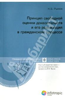 Принцип свободной оценки доказательств и его реализация в гражданском процессе