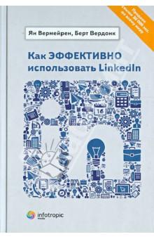 Как эффективно использовать LinkedInИнтернет<br>Эта книга стала бестселлером среди пользователей Linkedln благодаря своим эффективным инструментам и четким стратегиям мгновенного привлечения и удержания клиентов; получения успешной работы и/или улучшения карьеры; приобретения компетентных сотрудников, крупных поставщиков, надежных инвесторов и просто единомышленников; получения рекомендаций и поддержки партнеров и экспертов, которые помогут вам добиться ваших профессиональных и личных целей. <br>Читайте книгу настоящих гуру Linkedln, и ни один ваш контакт не окажется лишним, а выгоды не заставят себя долго ждать. Авторы дают ответы на распространенные вопросы, делятся решениями наиболее частых проблем и помогают предотвратить ошибки новичков. <br>Является первым руководством no Linkedln, изданным на русском языке на территории Российской Федерации, а также - настольной книгой для всех профессионалов, без исключения.<br>