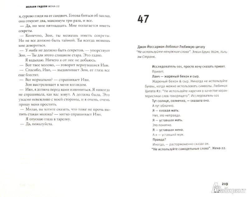 Иллюстрация 1 из 13 для Жена-22 - Мелани Гидеон | Лабиринт - книги. Источник: Лабиринт
