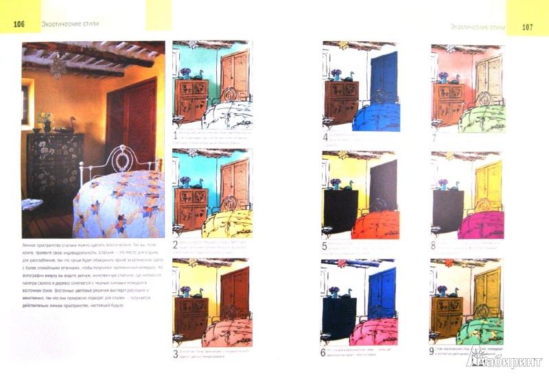 Иллюстрация 1 из 5 для 1001 идея цветовых решений вашего интерьера   Лабиринт - книги. Источник: Лабиринт