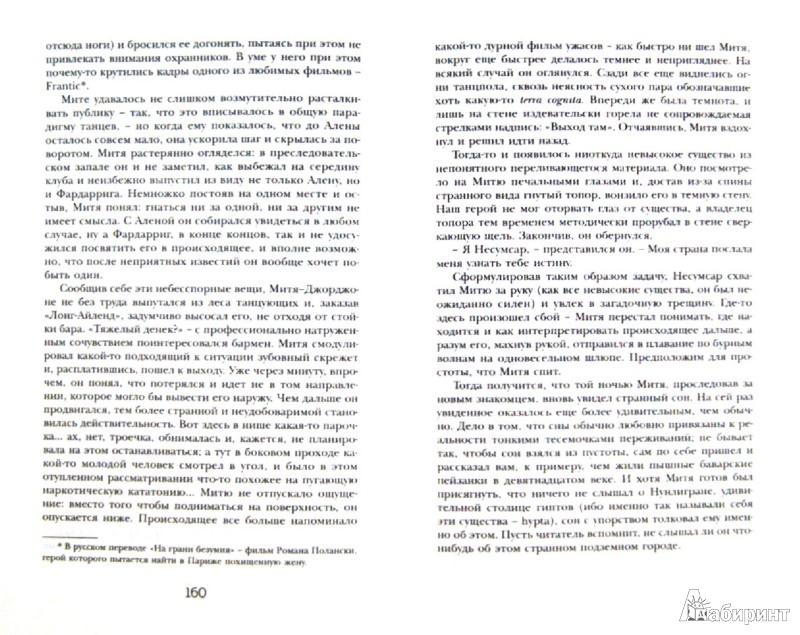 Иллюстрация 1 из 7 для Амфитрион (+CD) - Дикий, Одина | Лабиринт - книги. Источник: Лабиринт