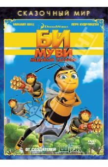 Сказочный мир. Би Муви. Медовый заговор (DVD)Зарубежные мультфильмы<br>Барри Би Нельсон - пчелка, только что закончившая колледж и весьма разочарованная дальнейшей карьерой. Ведь все, что ему придется делать, - собирать мед. Отправившись куда глаза глядят, Барри попадает в передрягу, из которой его вызволяет Ванесса, нью-йоркская цветочница. Барри немедленно влюбляется в спасительницу и перебирается жить поближе к ней. Именно в Нью-Йорке он узнает, что мед, который с таким трудом добывают пчелы, люди съедают. И Барри решает предъявить человечеству иск.<br>ДОПОЛНИТЕЛЬНЫЕ МАТЕРИАЛЫ:<br>- кто озвучивал Би Муви<br>- как создавался мультфильм<br>- знакомьтесь: Барри Б. Бенсон<br>- видеоклип We Got The Bee<br>- пожужжим о пчелах!<br>- измеритель<br>- невероятно!<br>- трейлер Шрек третий<br>- трейлер Лесная братва<br>- трейлер игры Кунг-фу Панда<br>- Игры: Быть пчелой, Хитрости опыления<br>Режиссер: Саймон Дж. Смит, Стив Хикнер<br>Жанр: мультфильм<br>Производство: США, 2007<br>Язык: русский, английский, украинский<br>Субтитры: русские, английские, украинские<br>Звук: DD 5.1<br>Формат: 1.78:1<br>Регион: PAL 5<br>Продолжительность: 87 минут<br>Для любой зрительской аудитории<br>