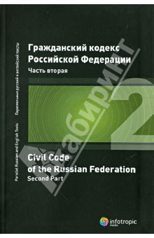 Гражданский кодекс Российской Федерации. Часть вторая