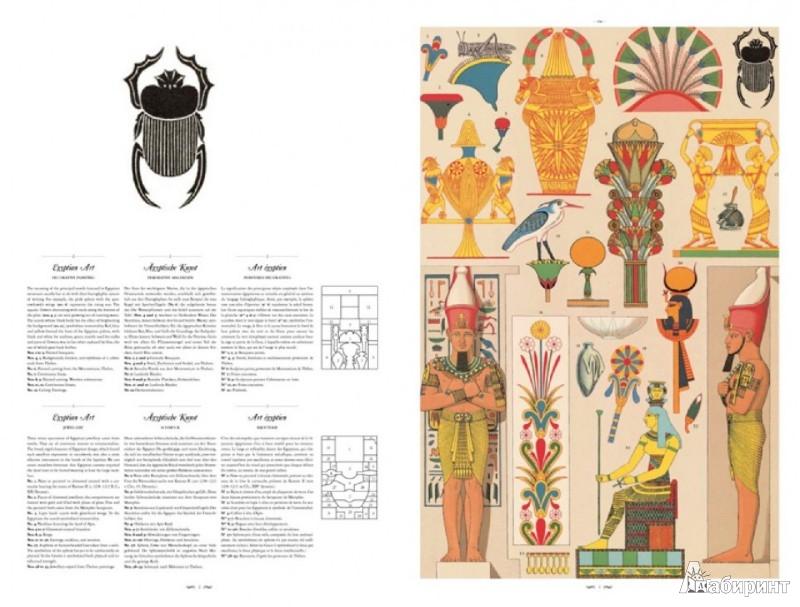 Иллюстрация 1 из 8 для World of Ornament. 2 vols. - Racinet, Dupont-Auberville | Лабиринт - книги. Источник: Лабиринт
