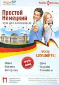О. Плотникова: Простой Немецкий. Курс немецкого языка для начинающих (+CDmp3)
