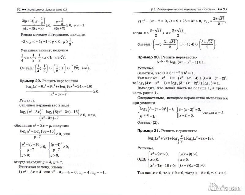 Иллюстрация 1 из 5 для Математика. Задачи типа С3: неравенства и системы неравенств - Эдуард Балаян | Лабиринт - книги. Источник: Лабиринт
