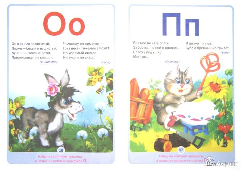 Иллюстрация 1 из 2 для Загадочная азбука - Татьяна Сиварева | Лабиринт - книги. Источник: Лабиринт