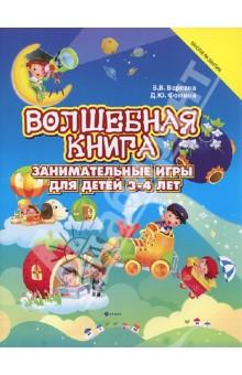 Волшебная книга. Занимательная книга для детей 3-4 лет