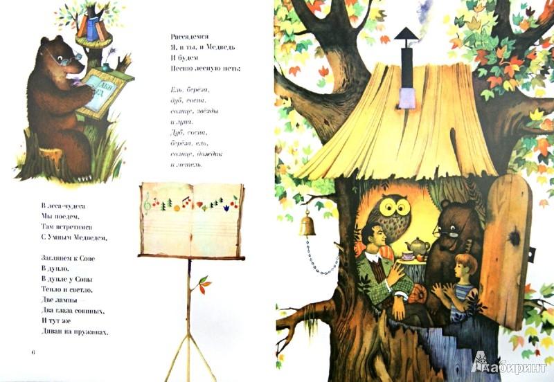 Иллюстрация 1 из 65 для Леса-Чудеса - Генрих Сапгир | Лабиринт - книги. Источник: Лабиринт