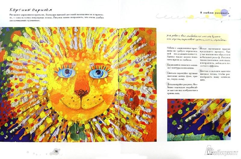 Иллюстрация 1 из 17 для Я люблю рисовать. 33 техники рисования - Ирина Морозова | Лабиринт - книги. Источник: Лабиринт