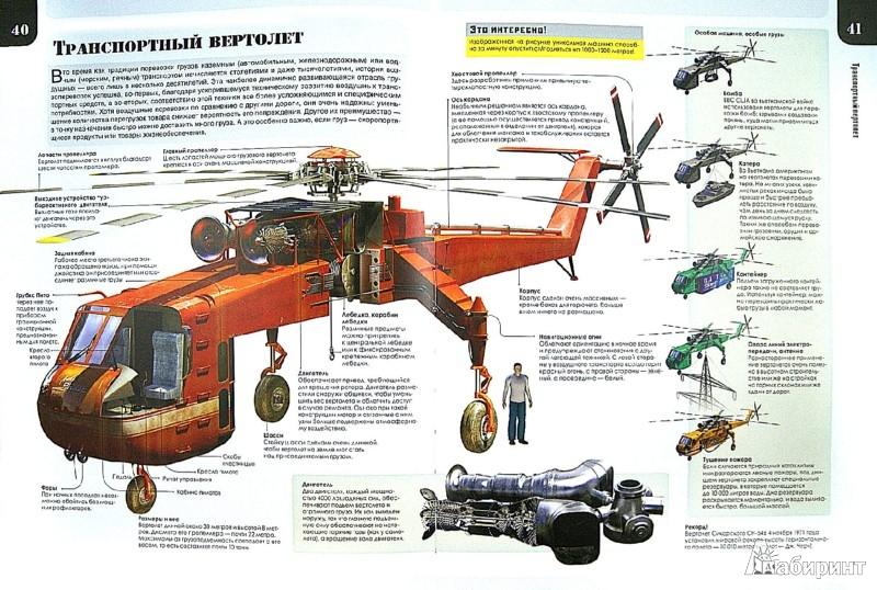Иллюстрация 1 из 15 для Гигантская техника. Иллюстрированный атлас | Лабиринт - книги. Источник: Лабиринт