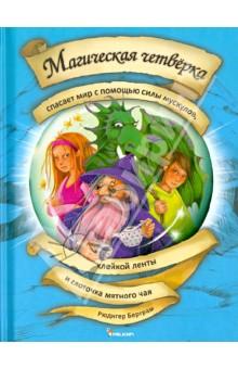 Магическая четверка спасает мир с помощью силы мускулов, клейкой ленты и глоточка мятного чая. Том 3Мистика. Фантастика. Фэнтези<br>Сказочная страна Нирвания, эльфы, говорящий дракон, волшебники и другие загадочные существа ждут тебя на страницах этой книжки. На этот раз дракон Флёкхен, дядя Отто и девочка-полуэльф Эльфира прищли в мир людей, чтобы помочь Лео победить Грегориуса.<br>Для детей младшего и среднего школьного возраста.<br>