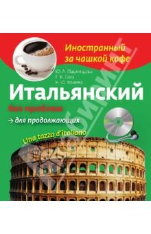 Итальянский без проблем для продолжающих (+CD)