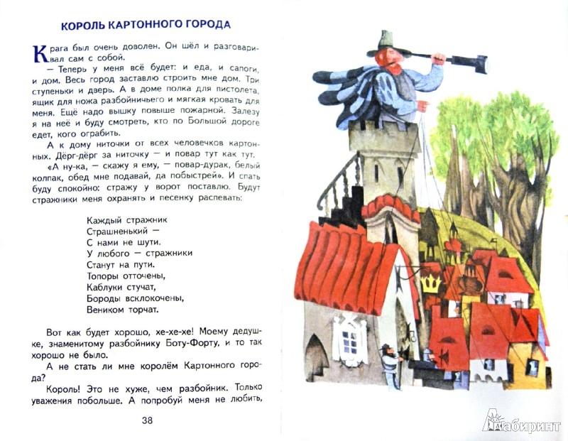 Иллюстрация 1 из 28 для Площадь картонных часов - Леонид Яхнин | Лабиринт - книги. Источник: Лабиринт