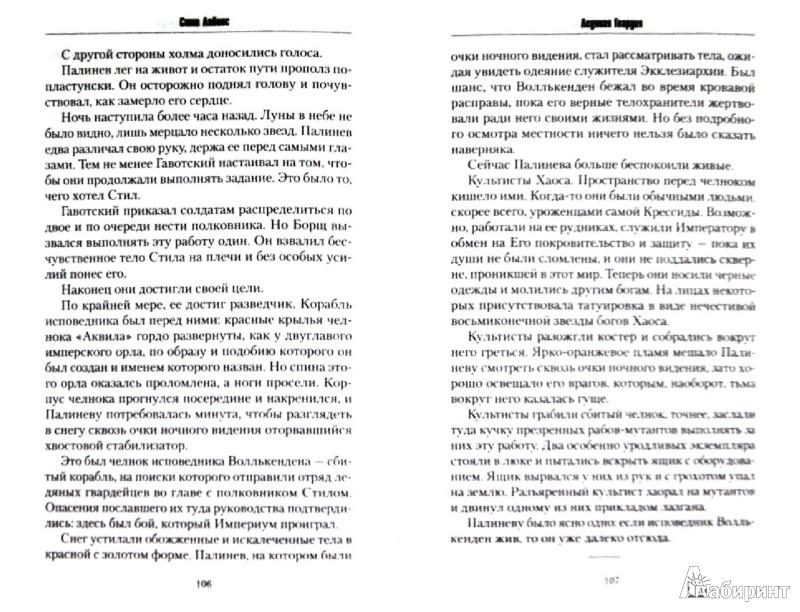Иллюстрация 1 из 10 для Ледяная Гвардия - Стив Лайонс | Лабиринт - книги. Источник: Лабиринт