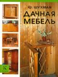 Юрий Шухман: Дачная мебель