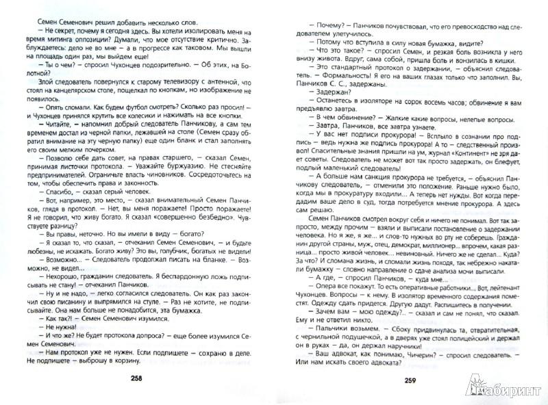 Иллюстрация 1 из 14 для Красный свет - Максим Кантор   Лабиринт - книги. Источник: Лабиринт
