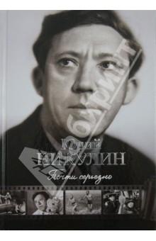 Лучшие книги Юрия Владимировича Никулина - LiveLib