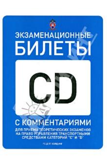 """Экзаменационные билеты категорий """"C"""" и """"D"""" с комментариями на 01.01.2015 года"""
