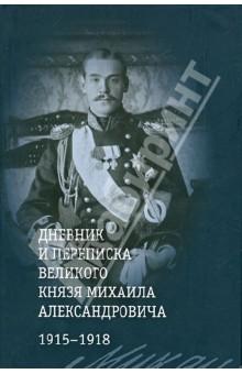 Дневник и переписка великого князя Михаила Александровича. 1915 - 1918