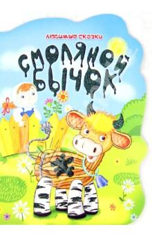 Любимые сказки. Смоляной бычокРусские народные сказки<br>В книге представлена русская народная сказка Смоляной бычок.<br>Для детей дошкольного возраста.<br>