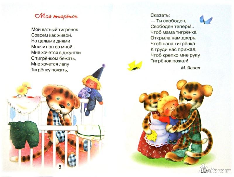 Иллюстрация 1 из 34 для Игрушки - Берестов, Яснов, Черный | Лабиринт - книги. Источник: Лабиринт