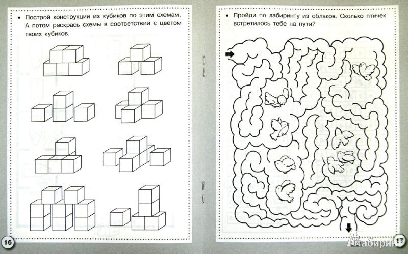 Иллюстрация 1 из 15 для Логика. Лабиринты и схемы - Л. Маврина | Лабиринт - книги. Источник: Лабиринт