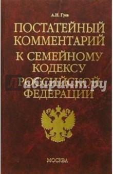 Постатейный комментарий к семейному кодексу Российской Федерации