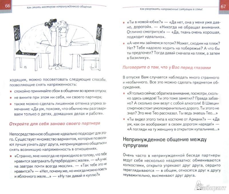 Иллюстрация 1 из 14 для Искусство непринужденной беседы - Корнелия Топф | Лабиринт - книги. Источник: Лабиринт