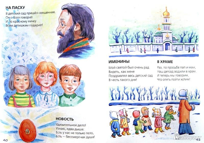 Иллюстрация 1 из 9 для Бог и мир. Часть 1. Православное чтение для самых маленьких - Варнава Монах | Лабиринт - книги. Источник: Лабиринт