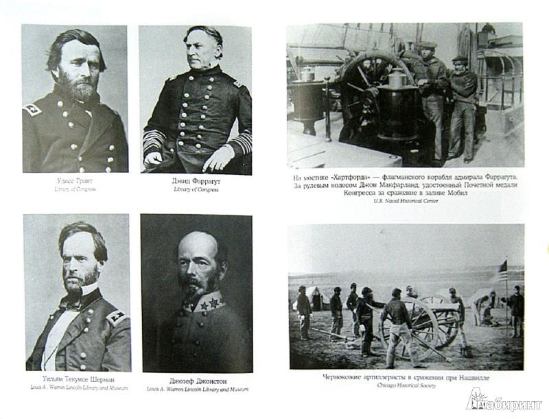Иллюстрация 1 из 25 для Боевой клич свободы. Гражданская война 1861-1865 - Джеймс Макферсон | Лабиринт - книги. Источник: Лабиринт