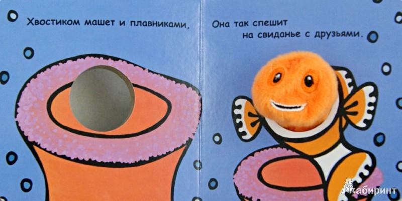 Иллюстрация 1 из 9 для Книги с пальчиковыми куклами. Золотая рыбка | Лабиринт - книги. Источник: Лабиринт