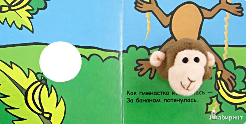 Иллюстрация 1 из 12 для Озорная обезьянка - Вилюнова, Магай   Лабиринт - книги. Источник: Лабиринт
