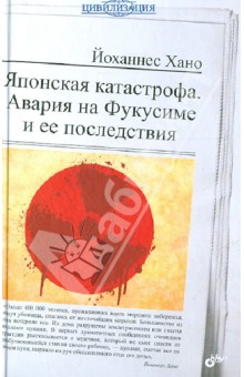 Японская катастрофа. Авария на Фукусиме и ее последствияЖурналистские расследования<br>Книга немецкого тележурналиста Йоханнеса Хано посвящена трагическим событиям марта 2011 года, произошедшим в Японии, когда на страну обрушилось землетрясение, а затем и цунами, повредившие ядерный реактор станции Фукусима и унесшие жизни 25 тысяч человек. Автор анализирует причины случившегося и говорит о вероятных последствиях, а также подробно описывает хронологию тех страшных событий, участником которых он стал, оказавшись в рабочей командировке в Японии.<br>