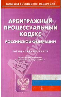 Арбитражный процессуальный кодекс Российской Федерации по состоянию на 5 апреля 2013 года