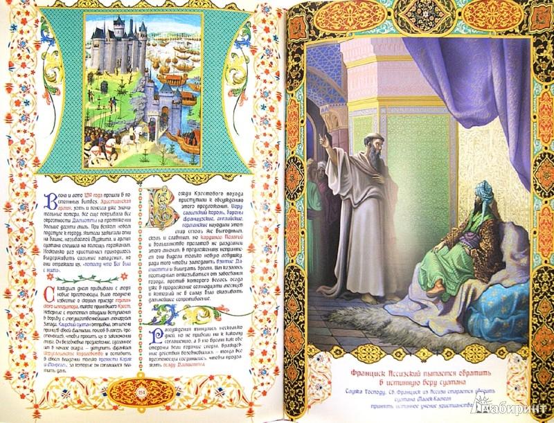 Иллюстрация 1 из 5 для История Крестовых походов - Жозеф-Франсуа Мишо | Лабиринт - книги. Источник: Лабиринт