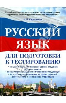 Русский язык для подготовки к тестированию