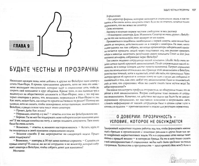 "Иллюстрация 1 из 3 для Маркетинг эпохи ""Like"" - Дейв Керпен | Лабиринт - книги. Источник: Лабиринт"