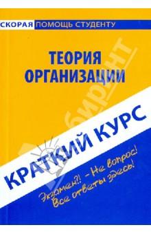 Краткий курс: Теория организации