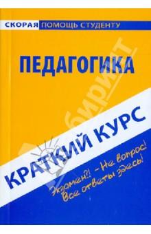 Краткий курс по педагогике. Учебное пособие