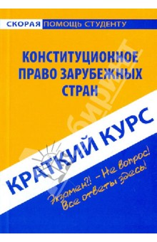 Краткий курс: Конституционное право зарубежных стран