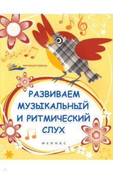 Развиваем музыкальный и ритмический слухМузыкальное развитие дошкольников<br>В книге представлены игры и упражнения на развитие чувства ритма, слухового внимания, крупной и мелкой моторики, логоритмические упражнения, речевые игры, пальчиковые  игры с элементами кинезиологической гимнастики.<br>От природы музыкален каждый. Чем активнее встреча ребёнка с музыкой, тем более музыкальным он становиться. Книга поможет раскрыть творческий потенциал ребёнка, заложенный природой, вызвать интерес к музыке и развить эмоциональную отзывчивость, научить ребёнка получать удовольствие от учёбы. Написана в форме увлекательных уроков, с материалом, представляющим большую ценность для логопедов, воспитателей, преподавателей в группах развития, музыкальных руководителей, психологов и, конечно же, для родителей, главных развивателей своих чад.<br>2-е издание.<br>