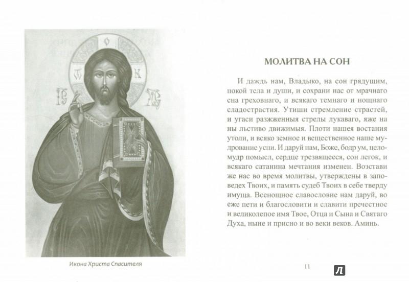 Иллюстрация 1 из 6 для 33 православные молитвы на разные случаи жизни - Елена Елецкая | Лабиринт - книги. Источник: Лабиринт