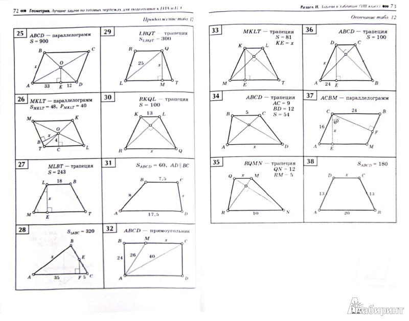 Иллюстрация 1 из 7 для Геометрия. Лучшие задачи на готовых чертежах для подготовки к ГИА и ЕГЭ. 7-11 классы - Эдуард Балаян | Лабиринт - книги. Источник: Лабиринт