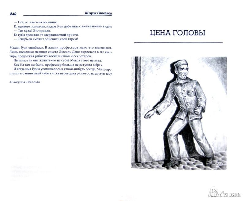 Иллюстрация 1 из 7 для Сесиль умерла. Мегрэ ошибается. Цена головы. Стан-убийца - Жорж Сименон | Лабиринт - книги. Источник: Лабиринт
