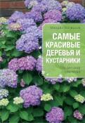 Михаил Васильев: Самые красивые деревья и кустарники